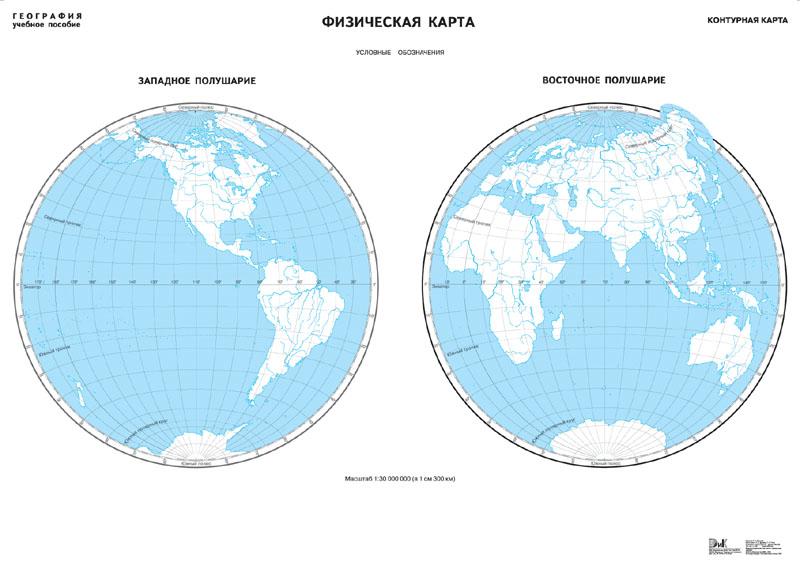 Физическая карта полушарий.: ngl2006.narod.ru/Contents/Geo/Geo-kart/ATLAS/01.htm