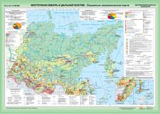 Восточная Сибирь и Дальний Восток. .  Социально-экономическа карта.